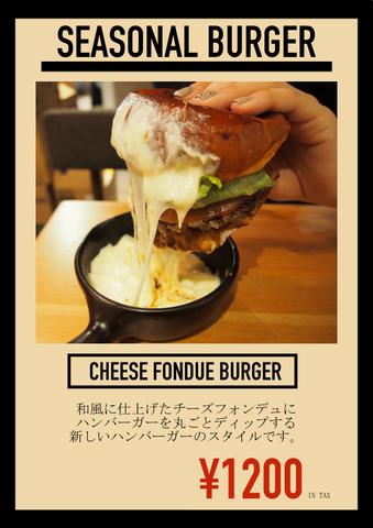 チーズフォンデュバーガー.001.jpeg